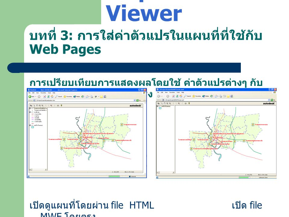 การเปรียบเทียบการแสดงผลโดยใช้ ค่าตัวแปรต่างๆ กับ การเปิด file mwf โดยตรง เปิดดูแผนที่โดยผ่าน file HTML เปิด file MWF โดยตรง C:\Project\train48\web\ind