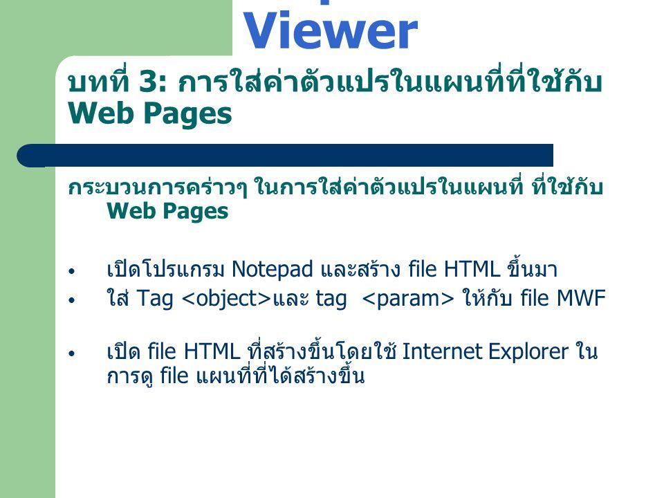 กระบวนการคร่าวๆ ในการใส่ค่าตัวแปรในแผนที่ ที่ใช้กับ Web Pages • เปิดโปรแกรม Notepad และสร้าง file HTML ขึ้นมา • ใส่ Tag และ tag ให้กับ file MWF • เปิด