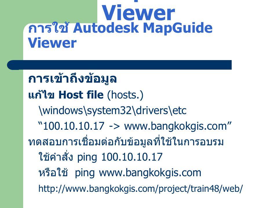 การใช้ Autodesk MapGuide Viewer เครื่องมือที่ใช้บนแผนที่ (Tool Bar) Copy > Copy Select Pan Zoom > Zoom Zoom > ZoomOut Zoom > Zoom Previous Zoom > Zoom Goto Zoom > Unzoom View > View Reports Stop Help > Help Contents Autodesk MapGuide Viewer