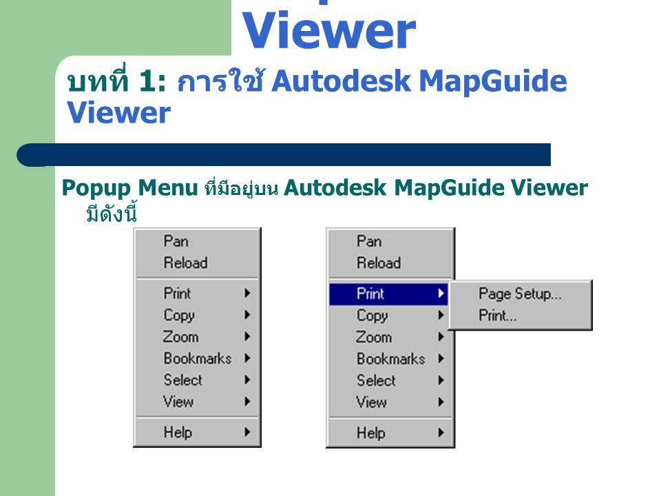 บทที่ 1: การใช้ Autodesk MapGuide Viewer ขั้นตอนในการใช้งาน Autodesk MapGuide Viewer 1.