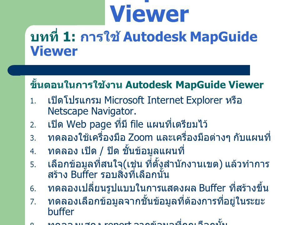 บทที่ 1: การใช้ Autodesk MapGuide Viewer ตัวอย่างที่ 1: ทดลองเปิด เพื่อดูข้อมูลแผนที่ที่สร้างขึ้น โดยเปิดที่ www.bangkokgis.com/project/train48/web/ Autodesk MapGuide Viewer