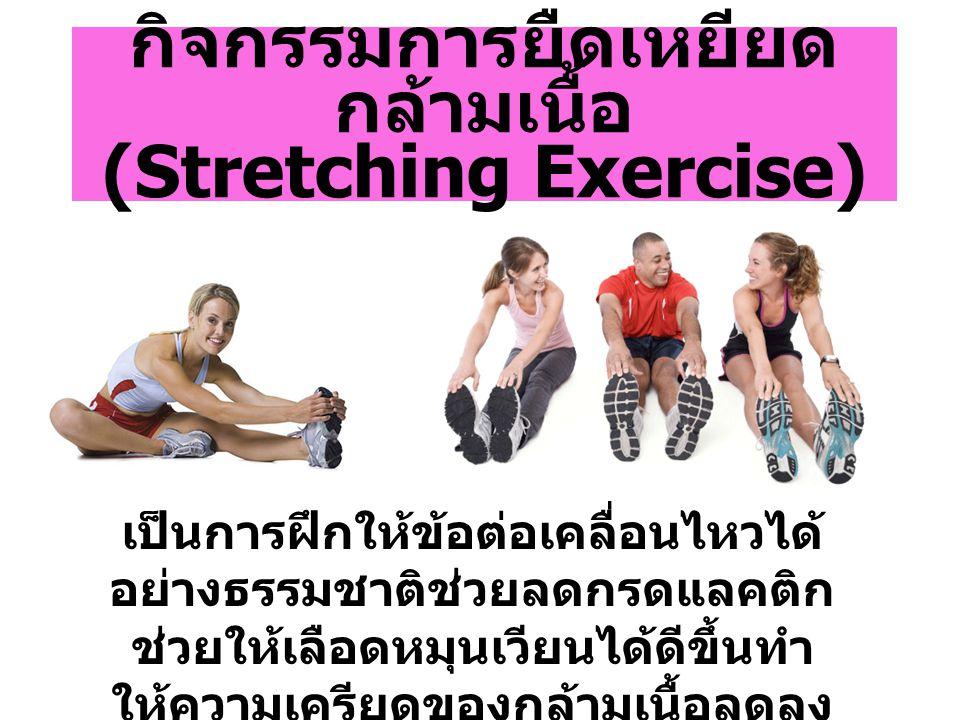 เป็นการฝึกให้ข้อต่อเคลื่อนไหวได้ อย่างธรรมชาติช่วยลดกรดแลคติก ช่วยให้เลือดหมุนเวียนได้ดีขึ้นทำ ให้ความเครียดของกล้ามเนื้อลดลง กิจกรรมการยืดเหยียด กล้า