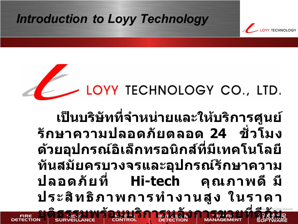Agenda  Introduction to Loyy Technology  Xtralis technology partner  Products and services  Video  Remote management  Access control  Very Early Smoke Detection Apparatus (VESDA)  References  Conclusion