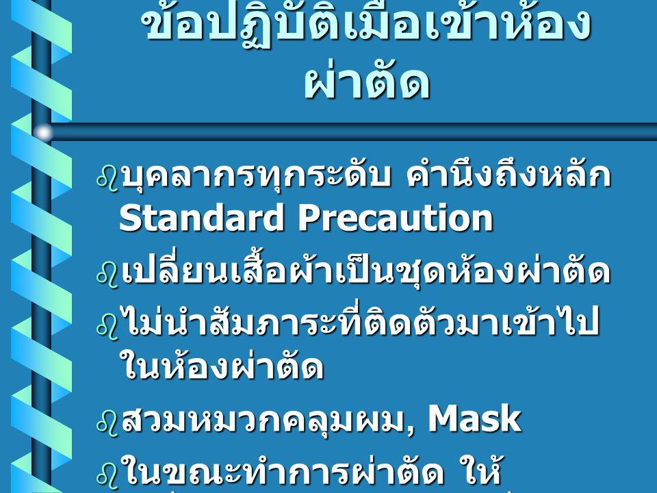 ข้อปฏิบัติเมื่อเข้าห้อง ผ่าตัด  บุคลากรทุกระดับ คำนึงถึงหลัก Standard Precaution  เปลี่ยนเสื้อผ้าเป็นชุดห้องผ่าตัด  ไม่นำสัมภาระที่ติดตัวมาเข้าไป ใ