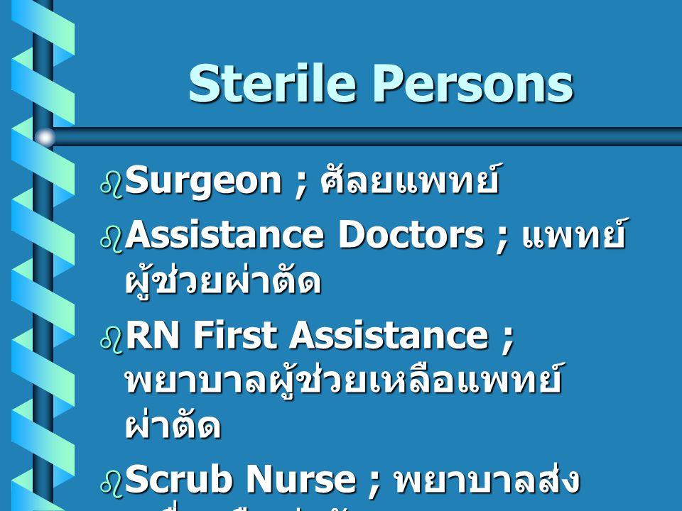 Sterile Persons  Surgeon ; ศัลยแพทย์  Assistance Doctors ; แพทย์ ผู้ช่วยผ่าตัด  RN First Assistance ; พยาบาลผู้ช่วยเหลือแพทย์ ผ่าตัด  Scrub Nurse