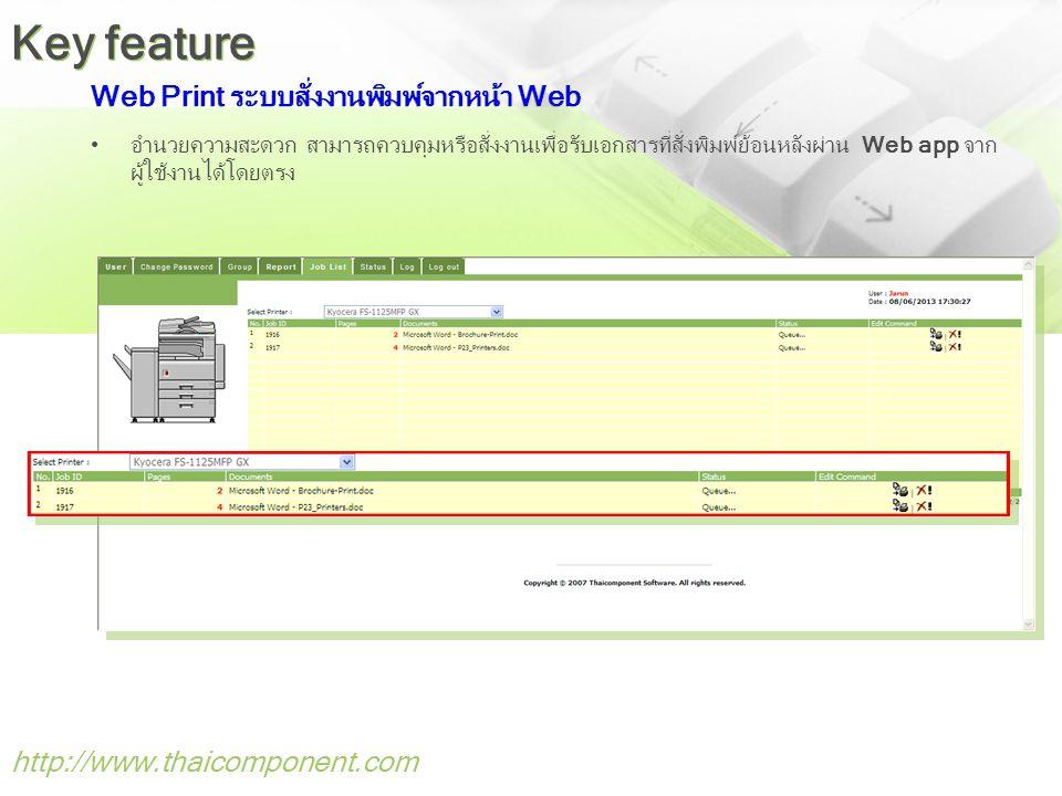Web Print ระบบสั่งงานพิมพ์จากหน้า Web •อำนวยความสะดวก สามารถควบคุมหรือสั่งงานเพื่อรับเอกสารที่สั่งพิมพ์ย้อนหลังผ่าน Web app จาก ผู้ใช้งานได้โดยตรง http://www.thaicomponent.com Key feature