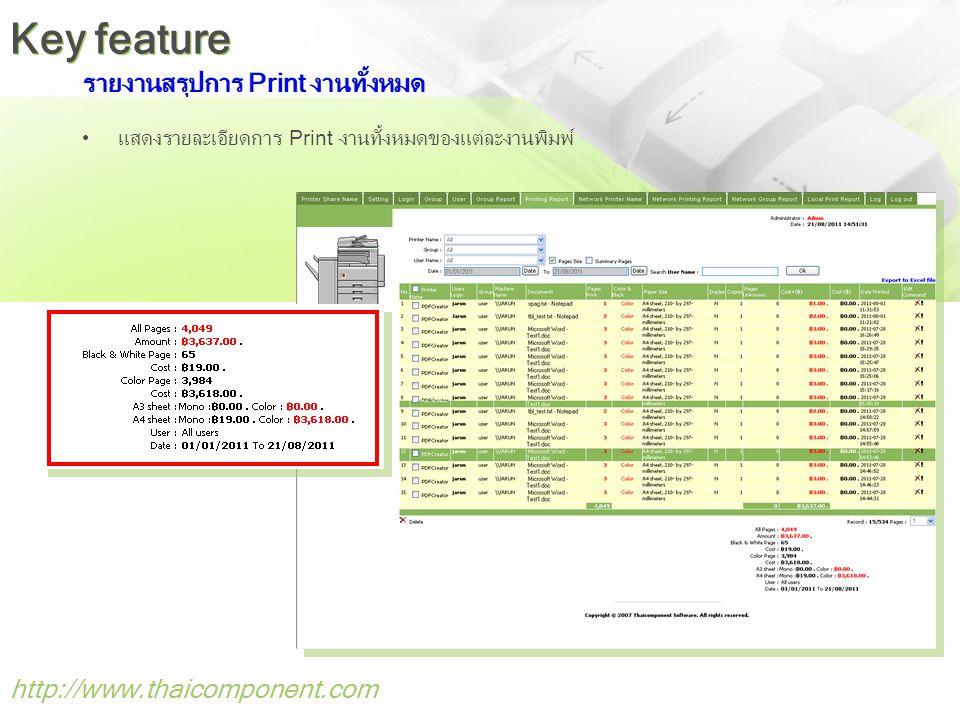 รายงานสรุปการ Print งานทั้งหมด •แสดงรายละเอียดการ Print งานทั้งหมดของแต่ละงานพิมพ์ http://www.thaicomponent.com Key feature