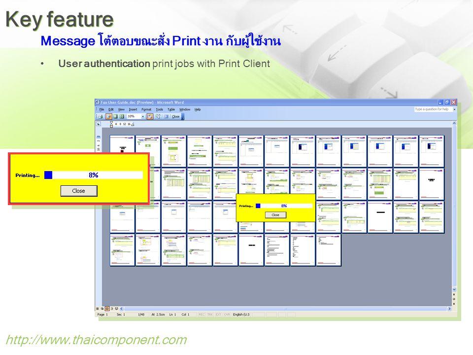 Message โต้ตอบขณะสั่ง Print งาน กับผู้ใช้งาน •User authentication print jobs with Print Client http://www.thaicomponent.com Key feature