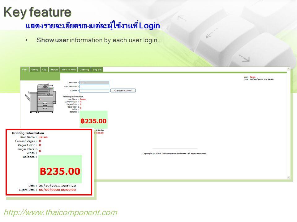 แสดงรายละเอียดของแต่ละผู้ใช้งานที่ Login •Show user information by each user login.