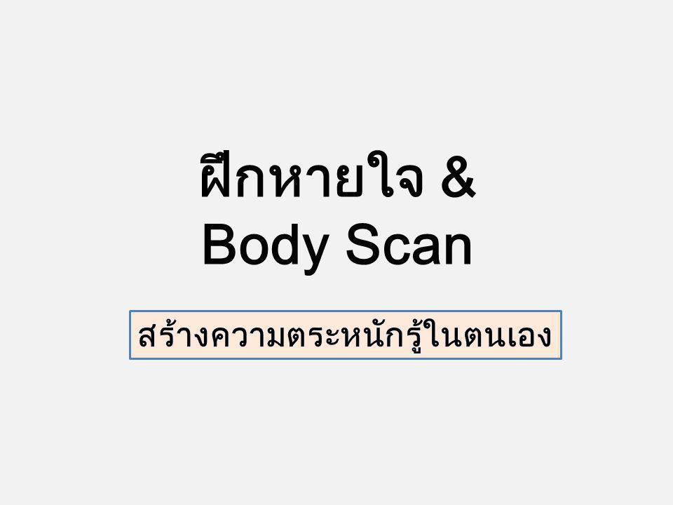 ฝึกหายใจ & Body Scan
