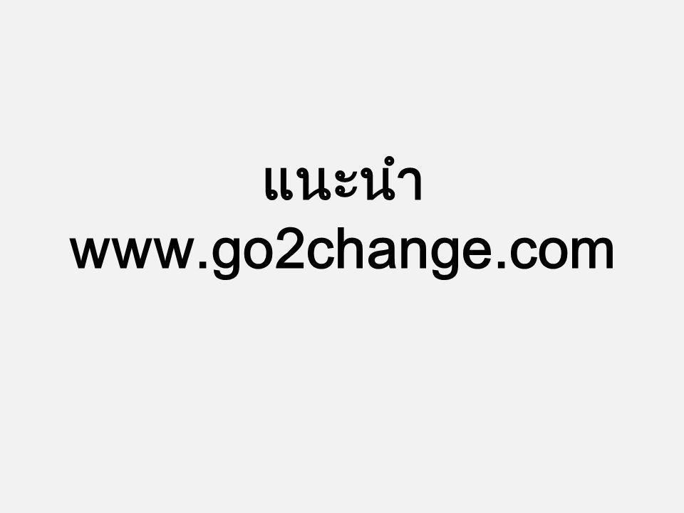 แนะนำ www.go2change.com