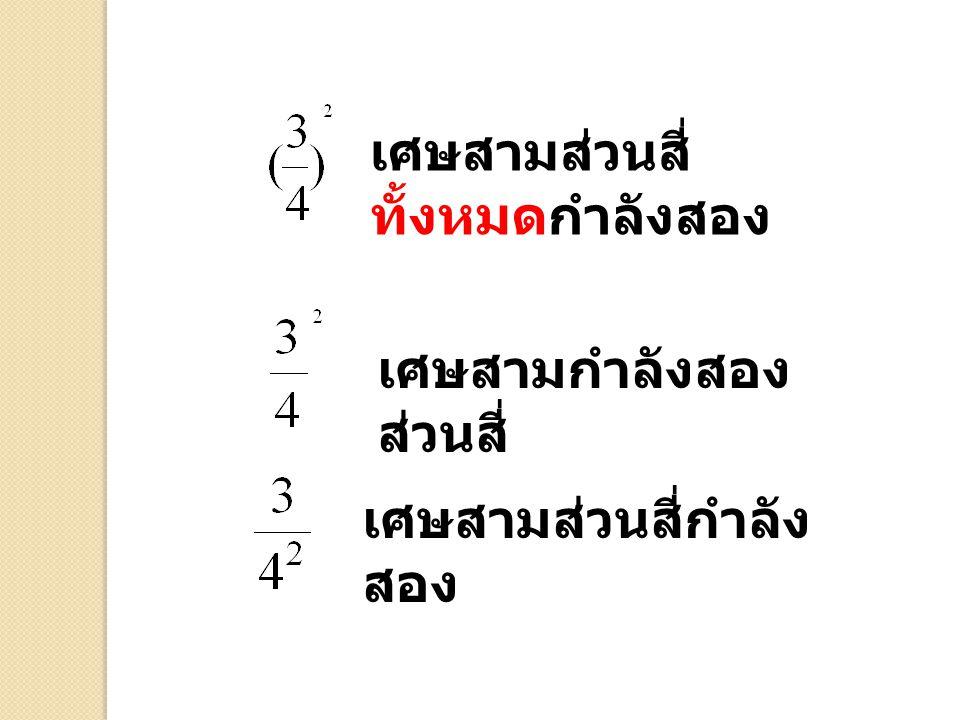 เศษสามส่วนสี่ ทั้งหมดกำลังสอง เศษสามกำลังสอง ส่วนสี่ เศษสามส่วนสี่กำลัง สอง