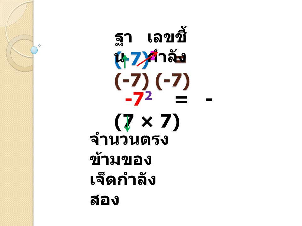 (-7) 2 = (-7) (-7) จำนวนตรง ข้ามของ เจ็ดกำลัง สอง -7 2 = - (7 × 7) ฐา น เลขชี้ กำลัง