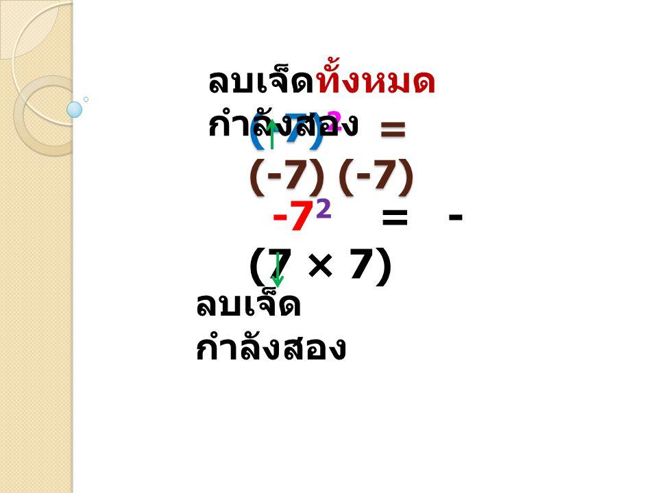 (-7) 2 = (-7) (-7) ลบเจ็ด กำลังสอง -7 2 = - (7 × 7) ลบเจ็ดทั้งหมด กำลังสอง
