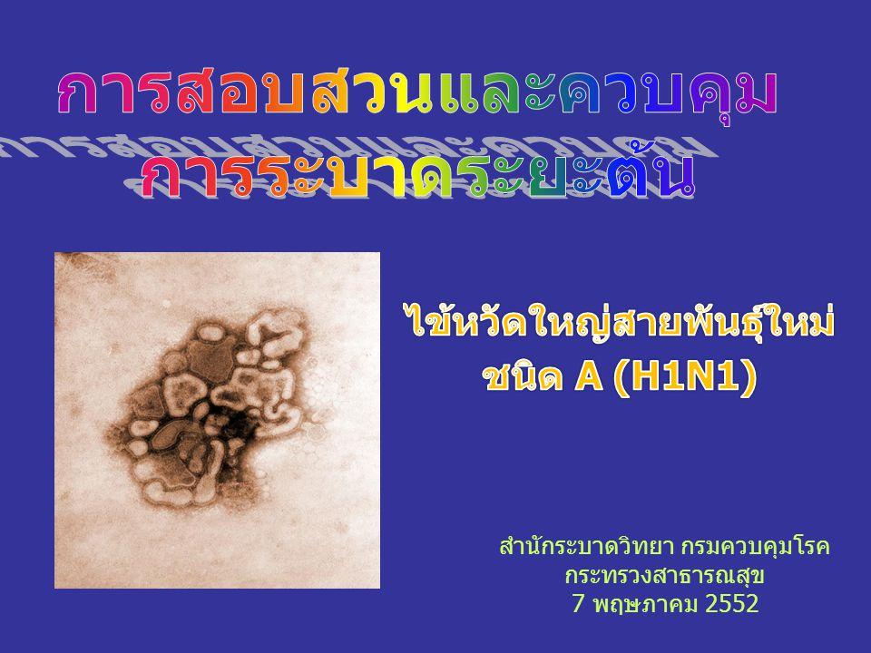 สำนักระบาดวิทยา กรมควบคุมโรค กระทรวงสาธารณสุข 7 พฤษภาคม 2552
