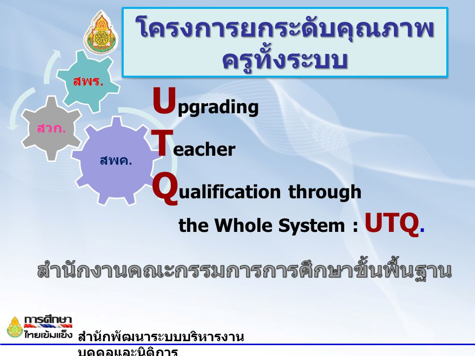 สำนักพัฒนาระบบบริหารงาน บุคคลและนิติการ ความเป็นมา (Stimulus Package 2 : SP2) โครงการยกระดับคุณภาพครูทั้งระบบ (Upgrading Teacher Qualification Through the Whole System: UTQ) สพฐ.ได้เตรียมการไว้ ล่วงหน้าเป็นแผนยุทธศาสตร์ แผนยุทธศาสตร์การ ยกระดับคุณภาพครูทั้งระบบ เมื่อรัฐบาลมีนโยบาย กระตุ้นเศรษฐกิจและเพิ่มการจ้างงานอย่างต่อเนื่องผ่าน การลงทุนของรัฐควบคู่การสร้างขีดความสามารถในการ แข่งขันในระยะยาว ดังนั้นสพฐ.จึงนำแผนยุทธศาสตร์ ดังกล่าวเสนอเข้าเป็นโครงการภายใต้ แผนปฏิบัติการไทย เข้มแข็ง 2555 เป็นโครงการลงทุนภายใต้แผนฟื้นฟู เศรษฐกิจระยะที่ 2 (Stimulus Package 2 : SP2) 1 1