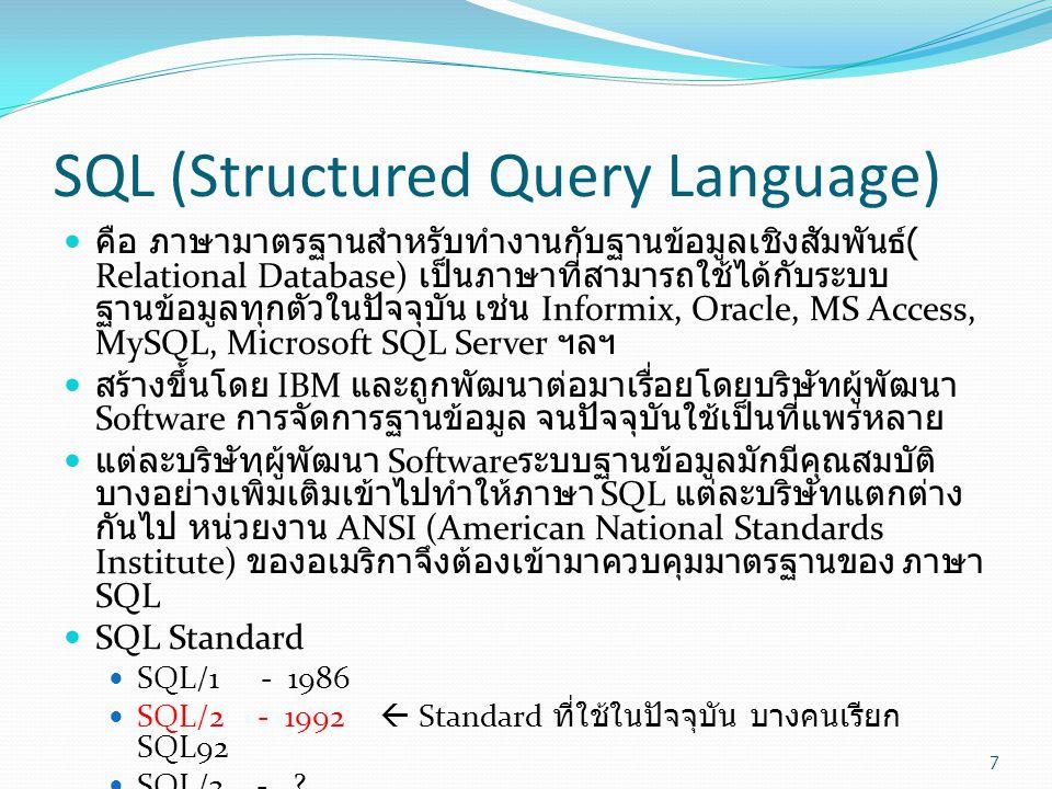 SQL (Structured Query Language)  คือ ภาษามาตรฐานสำหรับทำงานกับฐานข้อมูลเชิงสัมพันธ์ ( Relational Database) เป็นภาษาที่สามารถใช้ได้กับระบบ ฐานข้อมูลทุ