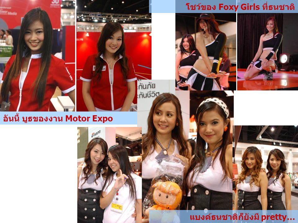 อันนี้ บูธของงาน Motor Expo แบงค์ธนชาติก็ยังมี pretty… โชว์ของ Foxy Girls ที่ธนชาติ