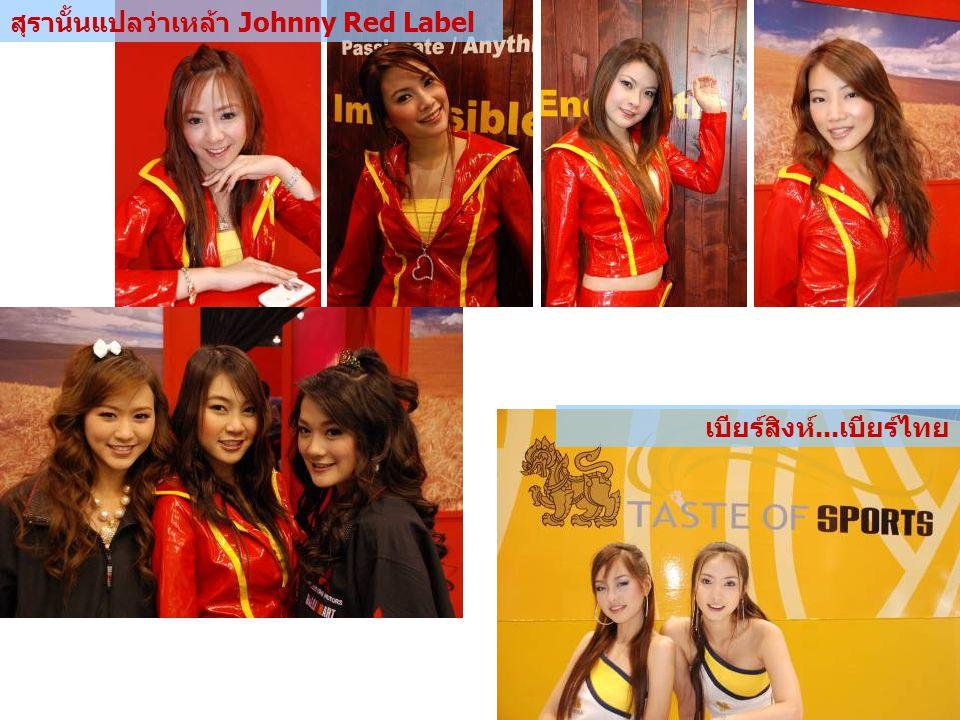 สุรานั้นแปลว่าเหล้า Johnny Red Label เบียร์สิงห์...เบียร์ไทย