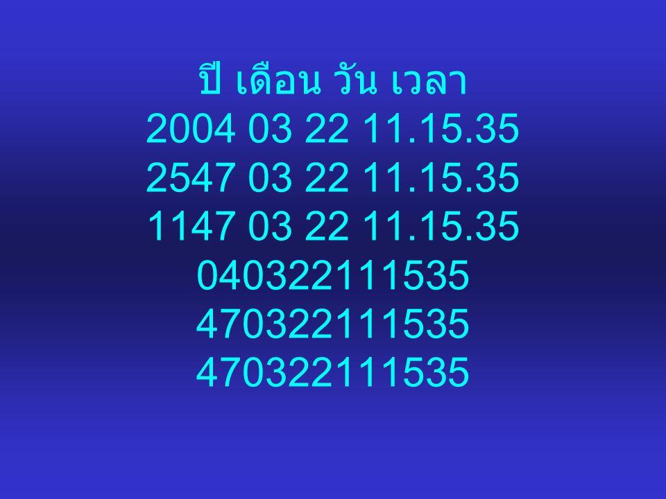 ปี เดือน วัน เวลา 2004 03 22 11.15.35 2547 03 22 11.15.35 1147 03 22 11.15.35 040322111535 470322111535 470322111535