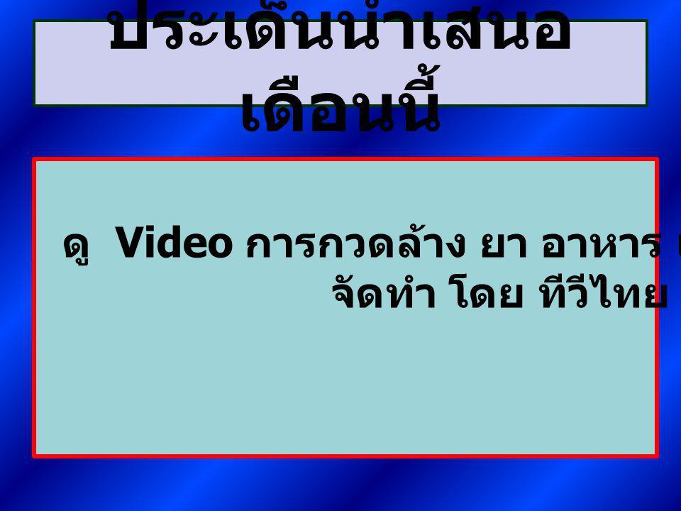 ประเด็นนำเสนอ เดือนนี้ ดู Video การกวดล้าง ยา อาหาร เครื่องสำอางเถื่อน จัดทำ โดย ทีวีไทย