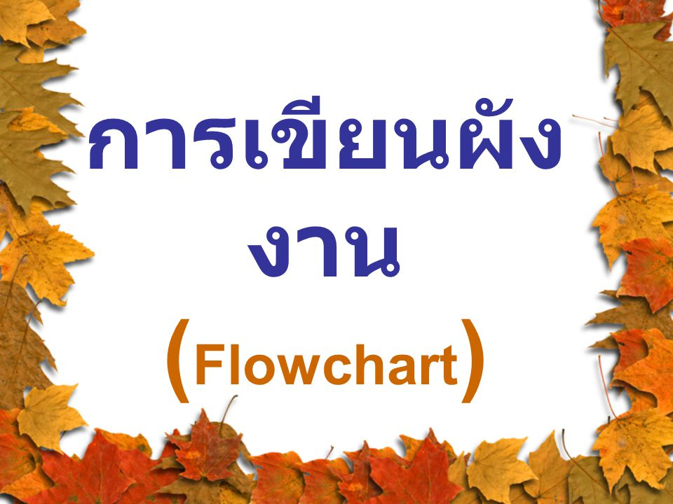 การเขียนผัง งาน ( Flowchart )
