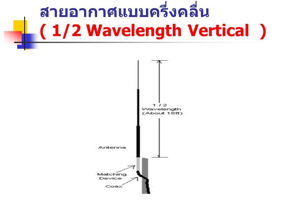 สายอากาศแบบครึ่งคลื่น ( 1/2 Wavelength Vertical )