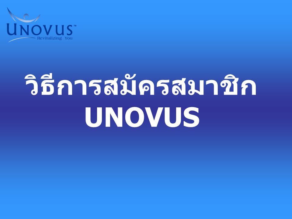 1. ไปยังเว็บไซด์ของผู้แนะนำ เช่น www.unovus.com/xxx 2. คลิกเลือกภาษาที่ ต้องการ