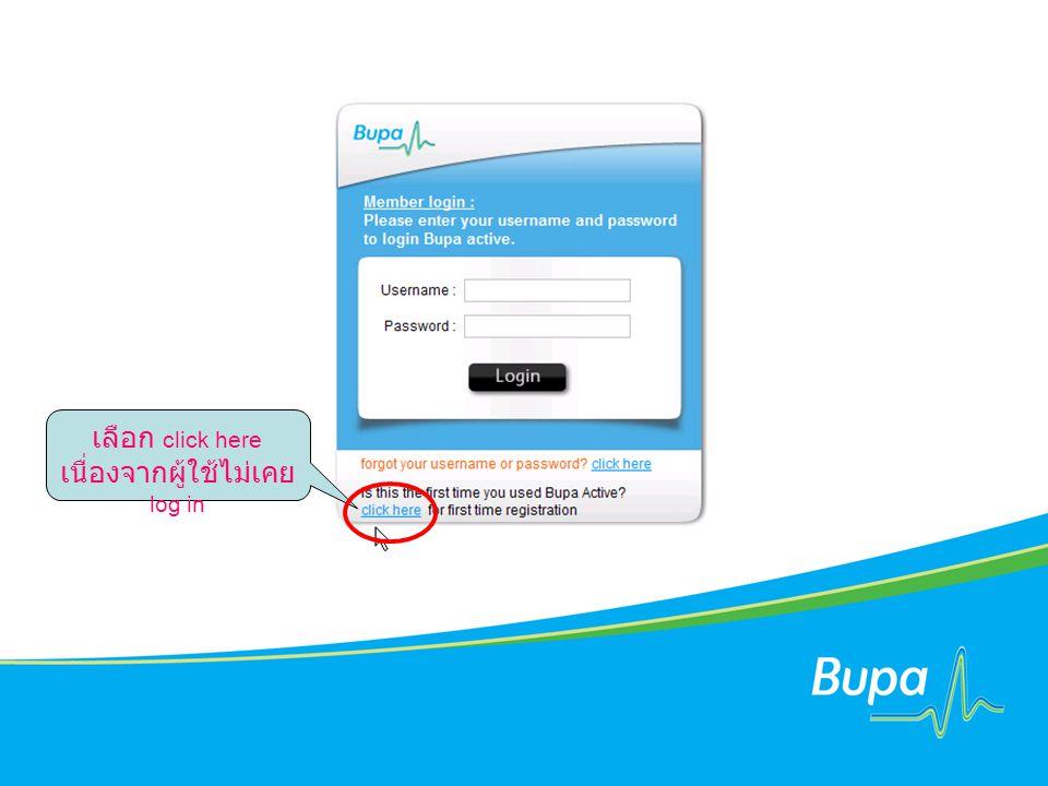 กรอก ข้อมูล ส่วนตัว Contract No. ตามหน้าบัตร Bupa