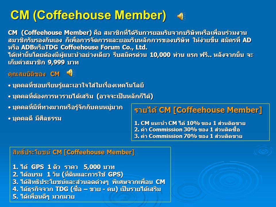 CM (Coffeehouse Member) CM (Coffeehouse Member) คือ สมาชิกที่ได้รับการยอมรับจากบริษัทหรือเพื่อนร่วมงาน สมาชิกรับรองกันเอง ก็เพื่อการจัดการและยอมรับหลั