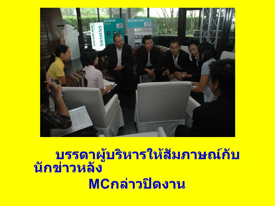 บรรดาผู้บริหารให้สัมภาษณ์กับ นักข่าวหลัง MC กล่าวปิดงาน