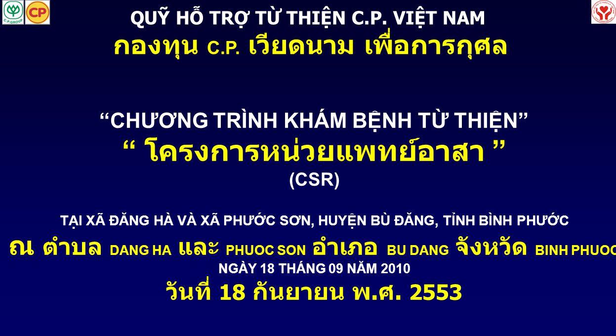 """QUỸ HỖ TRỢ TỪ THIỆN C.P. VIỆT NAM กองทุน C.P. เวียดนาม เพื่อการกุศล """"CHƯƠNG TRÌNH KHÁM BỆNH TỪ THIỆN"""" """" โครงการหน่วยแพทย์อาสา """" (CSR) TẠI XÃ ĐĂNG HÀ V"""