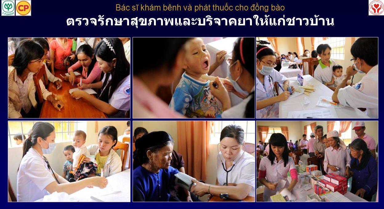 Bác sĩ khám bênh và phát thuốc cho đồng bào ตรวจรักษาสุขภาพและบริจาคยาให้แก่ชาวบ้าน