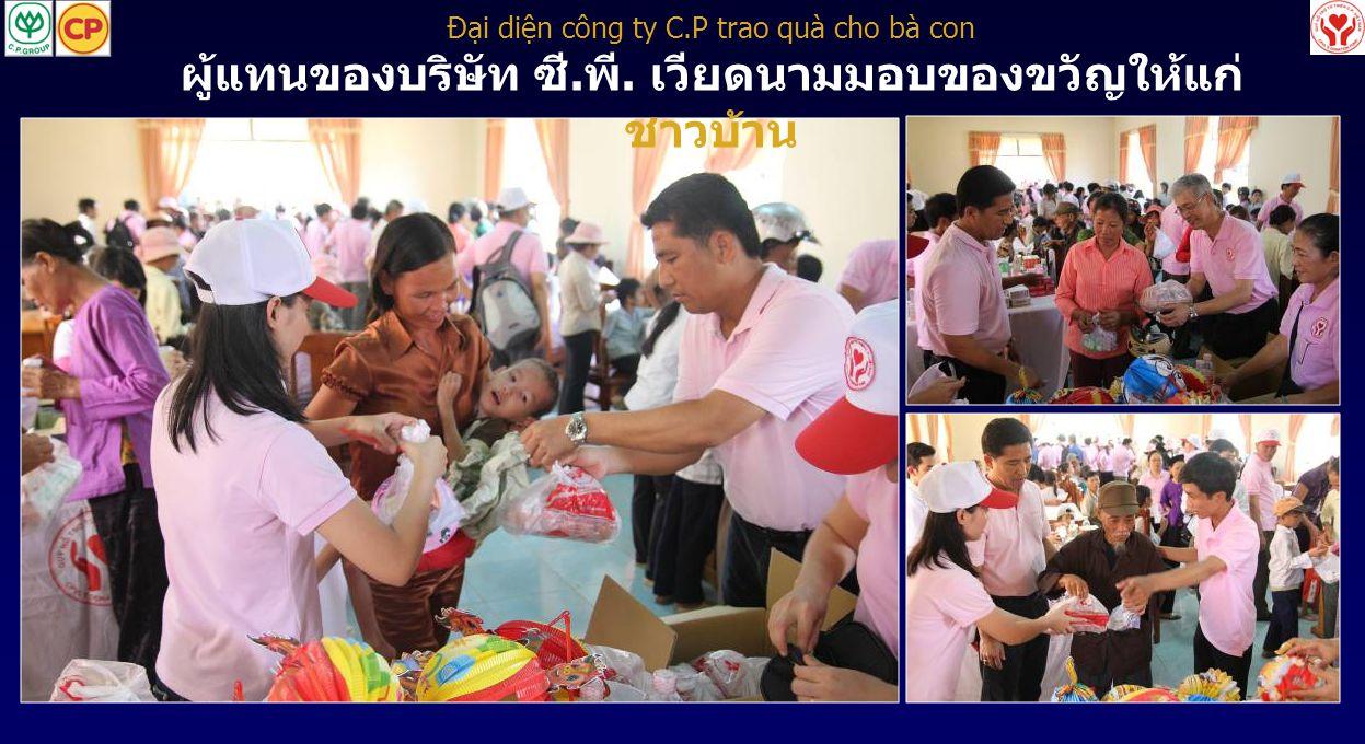 Đại diện công ty C.P trao quà cho bà con ผู้แทนของบริษัท ซี. พี. เวียดนามมอบของขวัญให้แก่ ชาวบ้าน