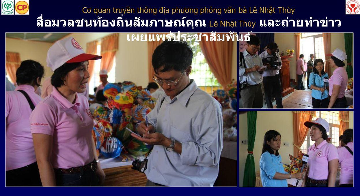 Cơ quan truyền thông địa phương phỏng vấn bà Lê Nhật Thùy สื่อมวลชนท้องถิ่นสัมภาษณ์คุณ Lê Nhật Thùy และถ่ายทำข่าว เผยแพร่ประชาสัมพันธ์
