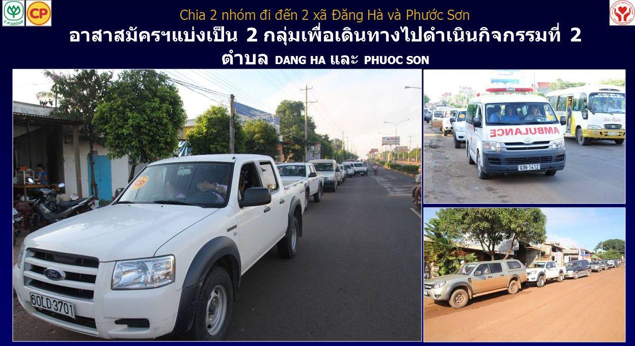 Chia 2 nhóm đi đến 2 xã Đăng Hà và Phước Sơn อาสาสมัครฯแบ่งเป็น 2 กลุ่มเพื่อเดินทางไปดำเนินกิจกรรมที่ 2 ตำบล DANG HA และ PHUOC SON