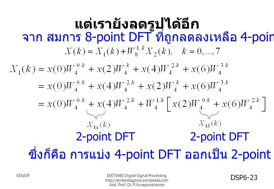 แต่เรายังลดรูปได้อีก 2-point DFT จาก สมการ 8-point DFT ที่ถูกลดลงเหลือ 4-point DFTx2 ซึ่งก็คือ การแบ่ง 4-point DFT ออกเป็น 2-point DFTx2 CESdSP DSP6-2