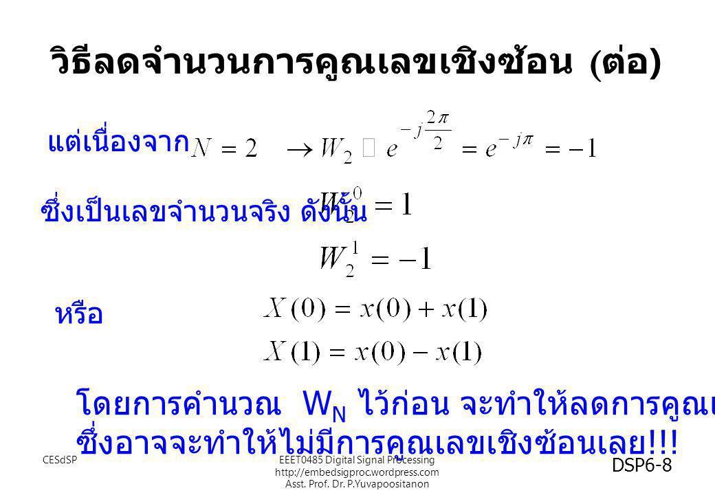กรณี 8-point DIT-FFT ตัวรวม 8-point DFT (Recomposition to 8-point DFT) ตัวรวม 4-point DFT ตัวรวม 4-point DFT CESdSP DSP6-29 EEET0485 Digital Signal Processing http://embedsigproc.wordpress.com Asst.