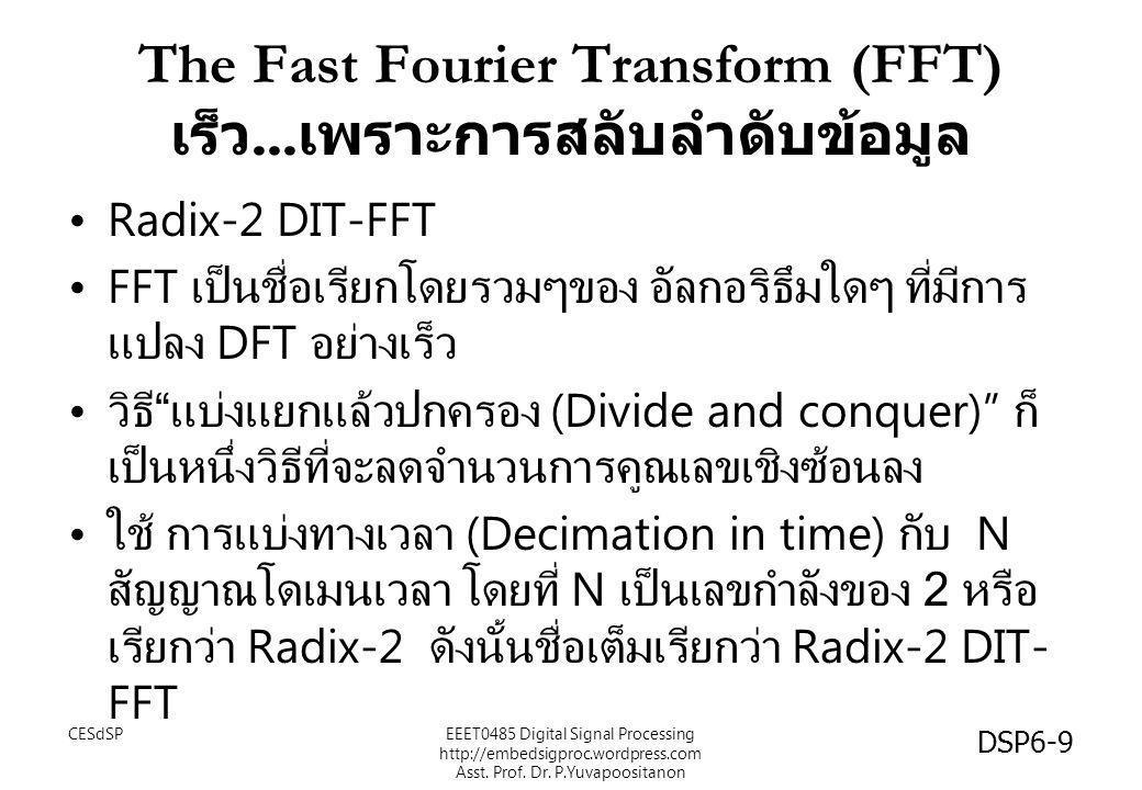 The Fast Fourier Transform (FFT) เร็ว... เพราะการสลับลำดับข้อมูล •Radix-2 DIT-FFT •FFT เป็นชื่อเรียกโดยรวมๆของ อัลกอริธึมใดๆ ที่มีการ แปลง DFT อย่างเร