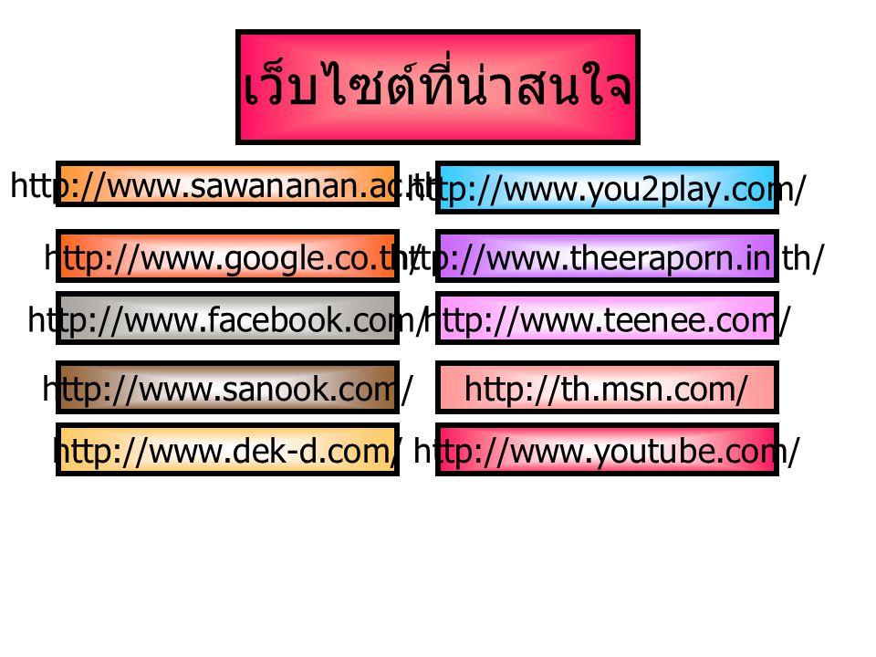 http://www.sawananan.ac.th/ http://www.google.co.th/ http://www.facebook.com/ http://www.sanook.com/ http://www.dek-d.com/ http://www.you2play.com/ ht