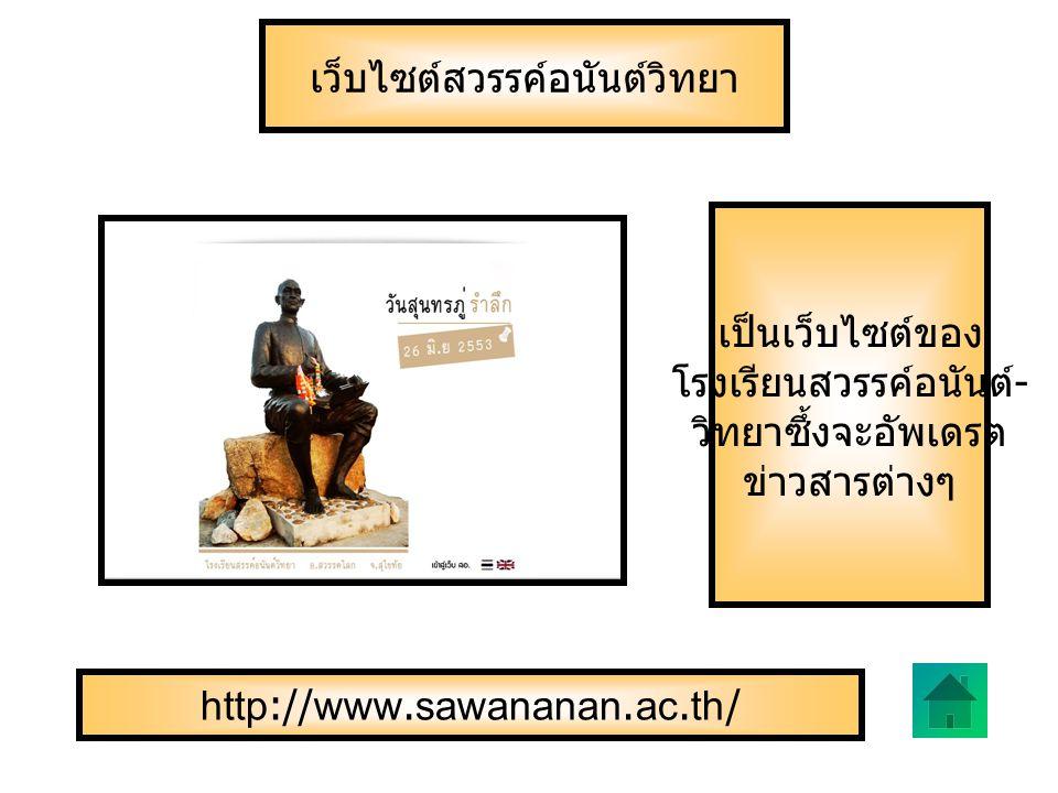 เป็นเว็บไซต์ของ โรงเรียนสวรรค์อนันต์ - วิทยาซึ้งจะอัพเดรต ข่าวสารต่างๆ เว็บไซต์สวรรค์อนันต์วิทยา http://www.sawananan.ac.th/