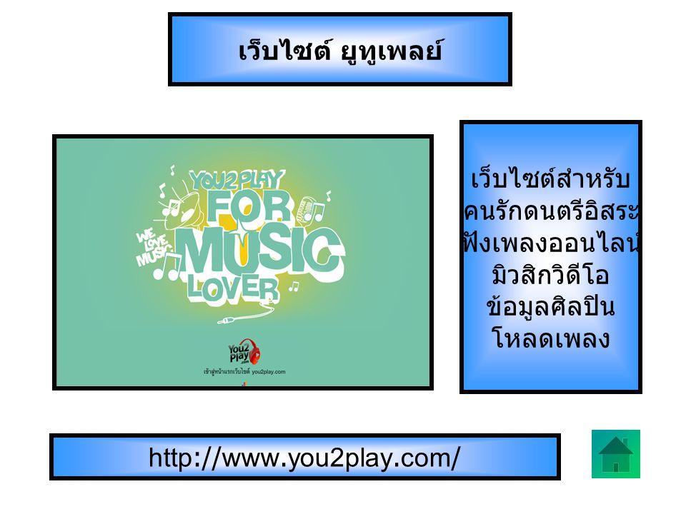 เว็บไซต์ ยูทูเพลย์ เว็บไซต์สำหรับ คนรักดนตรีอิสระ ฟังเพลงออนไลน์ มิวสิกวิดีโอ ข้อมูลศิลปิน โหลดเพลง http://www.you2play.com/
