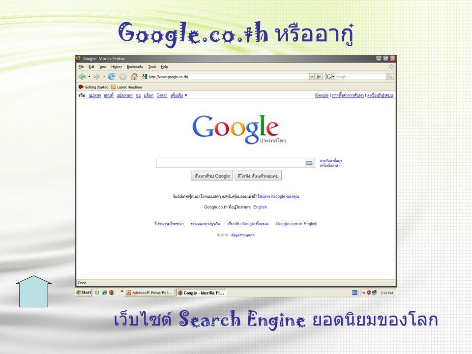 Google.co.th ห รืออากู๋ เว็บไซต์ Search Engine ย อดนิยมของโลก