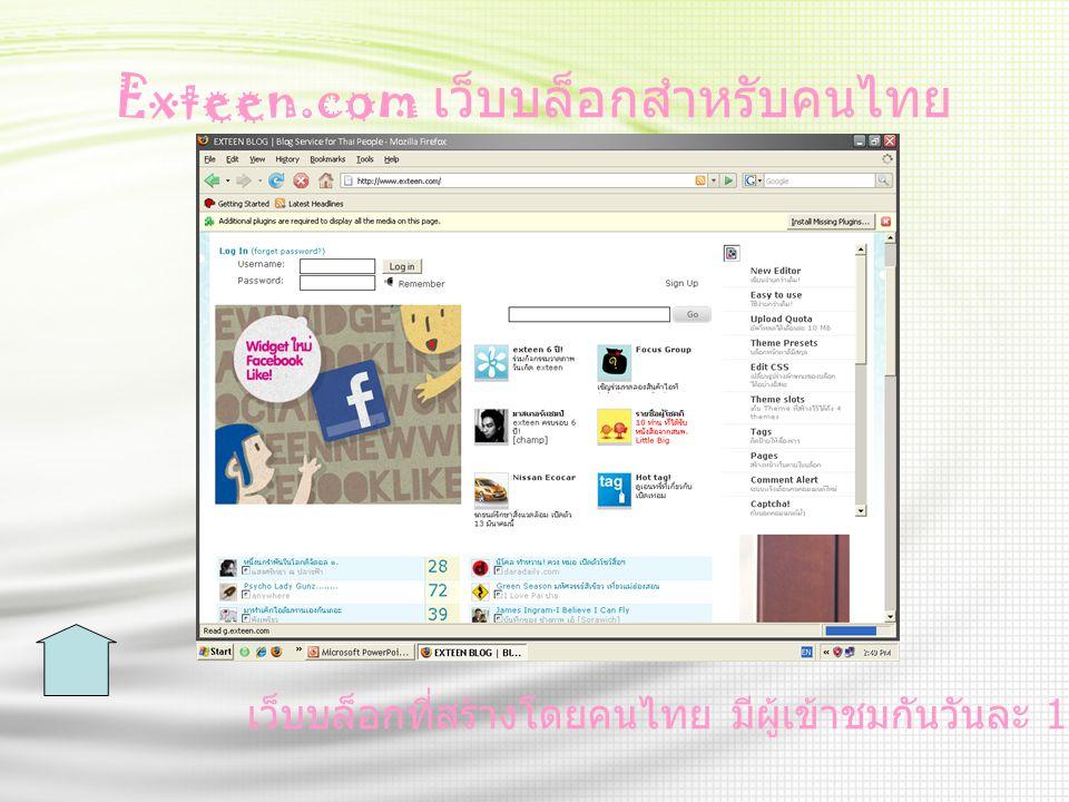 Exteen.com เ ว็บบล็อกสำหรับคนไทย เว็บบล็อกที่สร้างโดยคนไทย ม ีผู้เข้าชมกันวันละ 100,000 ค ลิ้ก
