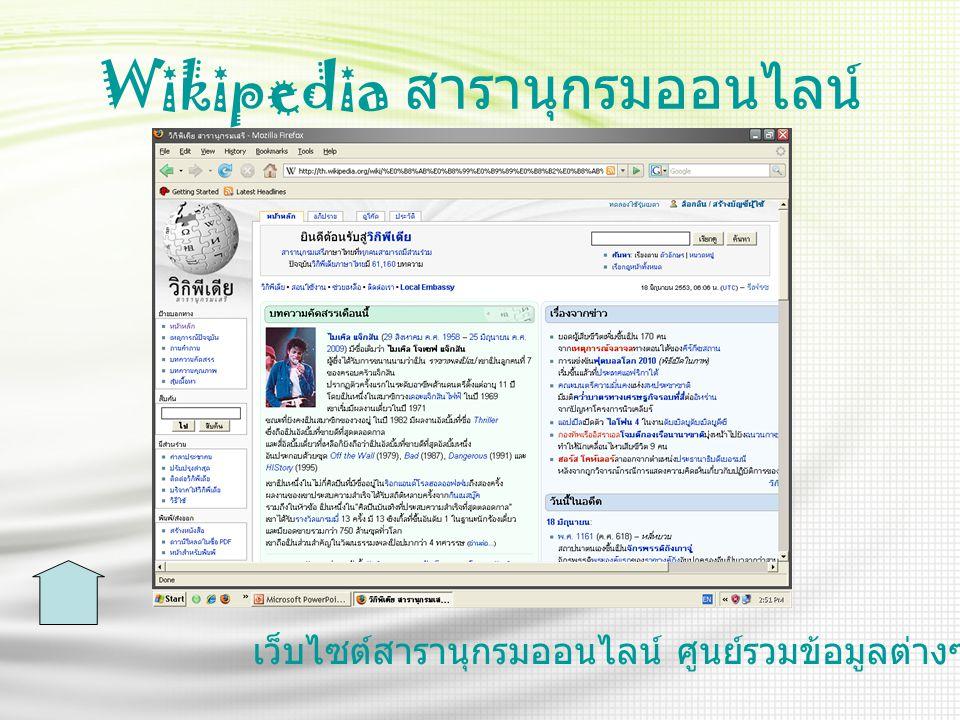 Wikipedia ส ารานุกรมออนไลน์ เว็บไซต์สารานุกรมออนไลน์ ศูนย์รวมข้อมูลต่างๆ