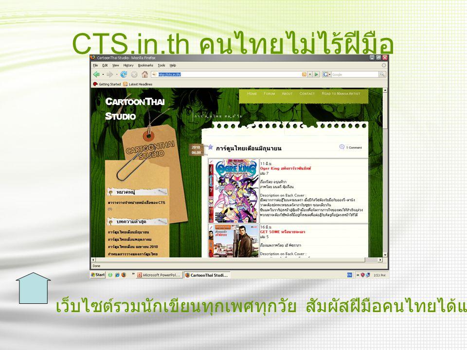 CTS.in.th คนไทยไม่ไร้ฝีมือ เว็บไซต์รวมนักเขียนทุกเพศทุกวัย สัมผัสฝีมือคนไทยได้แล้วที่ร้านหนังสือทั่วไป