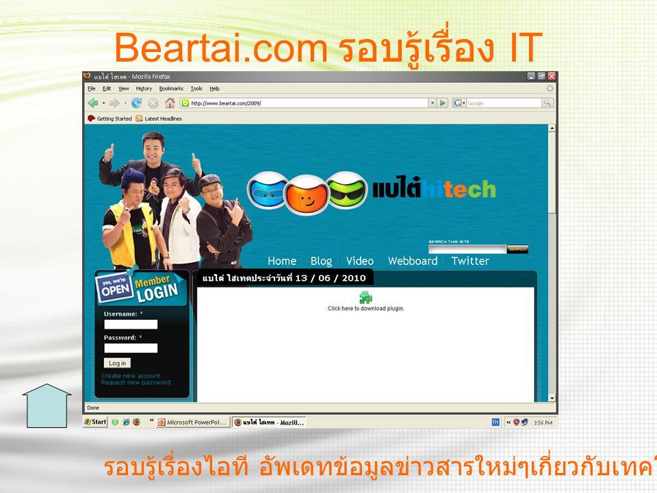 Beartai.com รอบรู้เรื่อง IT รอบรู้เรื่องไอที อัพเดทข้อมูลข่าวสารใหม่ๆเกี่ยวกับเทคโนโลยี