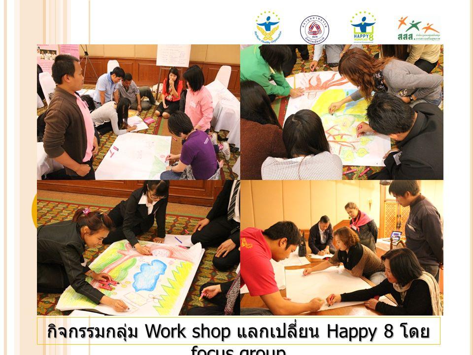 กิจกรรมกลุ่ม Work shop แลกเปลี่ยน Happy 8 โดย focus group