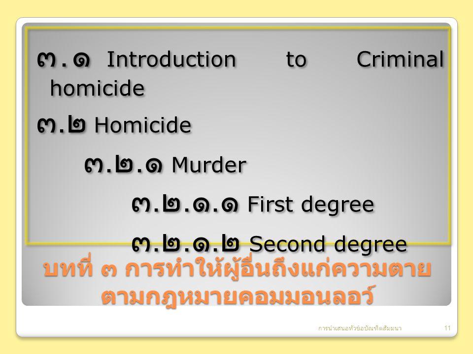 บทที่ ๓ การทำให้ผู้อื่นถึงแก่ความตาย ตามกฎหมายคอมมอนลอว์ ๓.