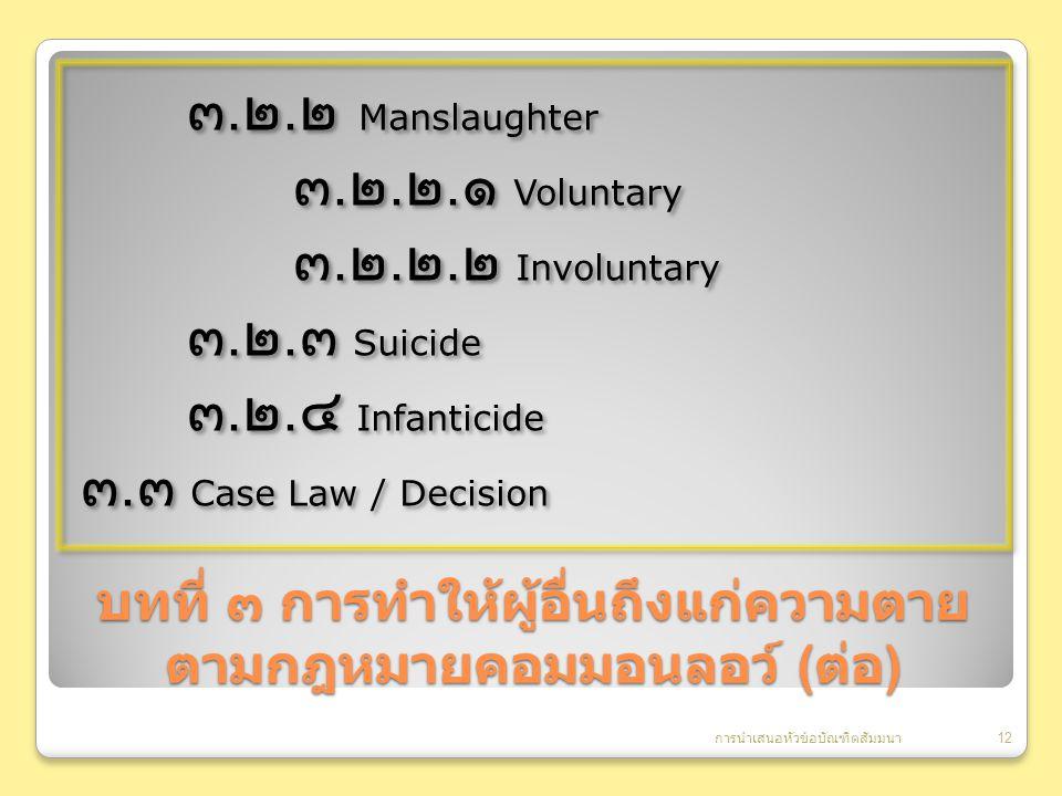 บทที่ ๓ การทำให้ผู้อื่นถึงแก่ความตาย ตามกฎหมายคอมมอนลอว์ ( ต่อ ) ๓.